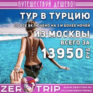 Короткий тур в Турцию из Москвы за 13950₽