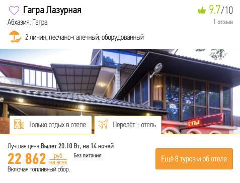 Тур в Абхазию на полмесяца за 11400₽
