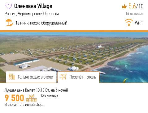 Неделя в Крыму из Москвы за 4700₽
