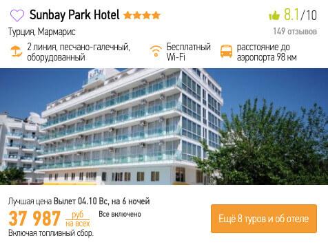 Неделя в Мармарис из Москвы за 19000₽
