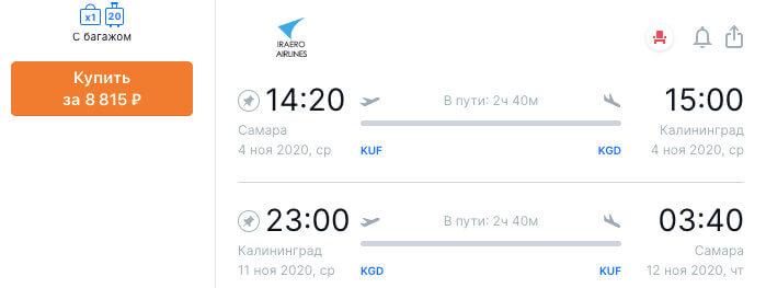 Прямые рейсы из Самары в Калининград и обратно за 8800₽
