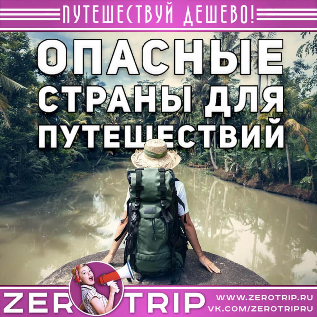 ТОП-5 опасные страны для путешественников