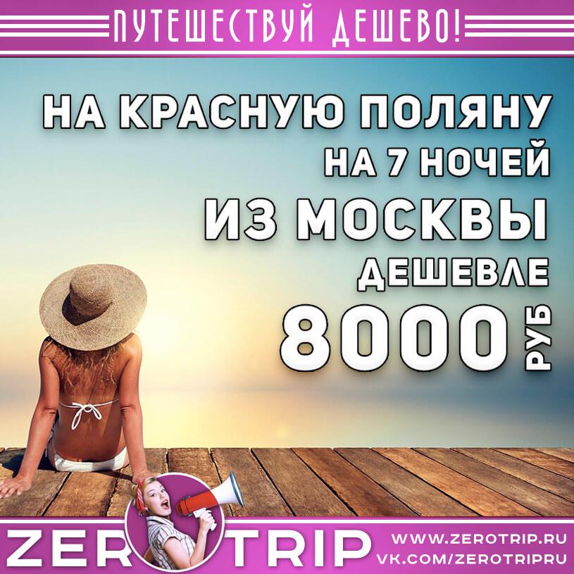 Тур на Красную Поляну с кэшбеком дешевле 8000₽