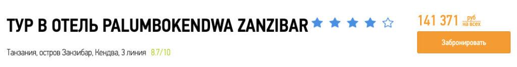 Тур на Занзибар из Казани за 70000₽
