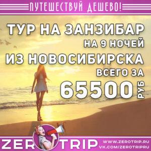 Тур на Занзибар из Новосибирска за 65500₽