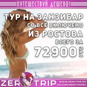 Тур на Занзибар из Ростова за 72900₽