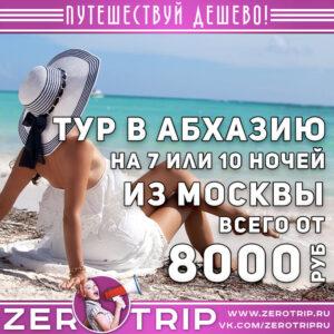 Тур в Абхазию из Москвы за 8000₽