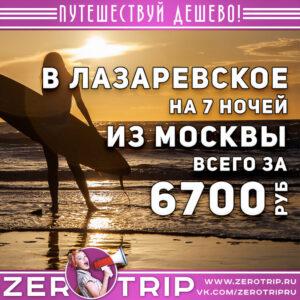 Тур в Лазаревское на неделю за 6700₽