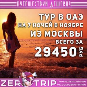 Тур в ОАЭ из Москвы за 29450₽