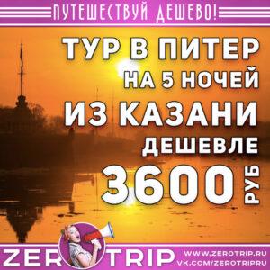 Тур в Питер из Казани дешевле 3600₽