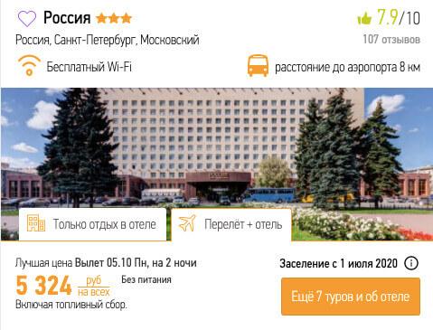 Тур в Питер из Москвы за 2600₽
