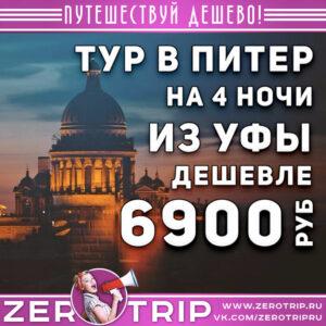 Тур в Питер из Уфы дешевле 6900₽
