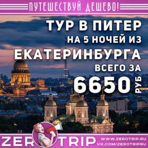 Тур в Санкт-Петербург из Екатеринбурга за 6650₽