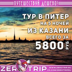 Тур в Санкт-Петербург из Казани за 5800₽