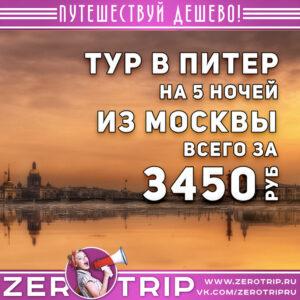Тур в Санкт-Петербург из Москвы за 3450₽