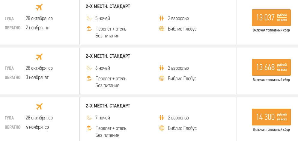 Тур в Сочи из Москвы за 6500₽