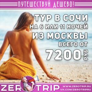Тур в Сочи из Москвы за 7200₽