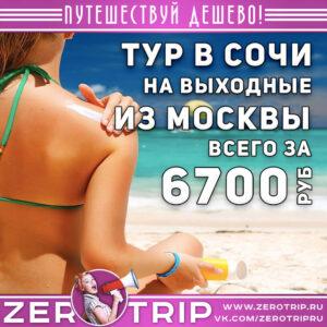 Тур в Сочи на выходные за 6700₽