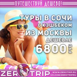 Тур в Сочи с кэшбеком дешевле 6800₽