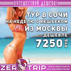 Тур в Сочи с кешбеком на неделю дешевле 7250₽