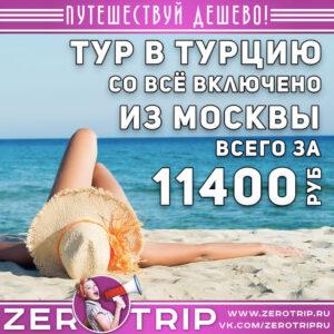 Тур в Турцию из Москвы за 11400₽
