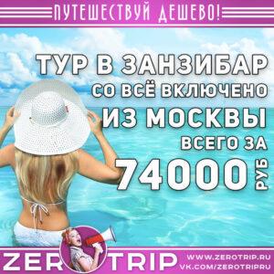 "Тур в Занзибар со ""всё включено"" за 74000₽"