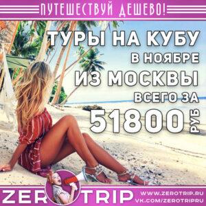 Туры на Кубу из Москвы за 51800₽