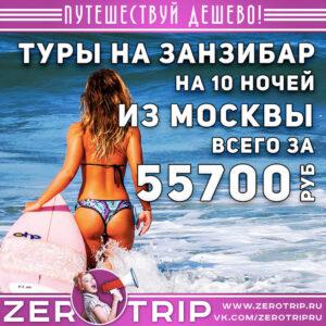 Туры на Занзибар из Москвы за 55700₽