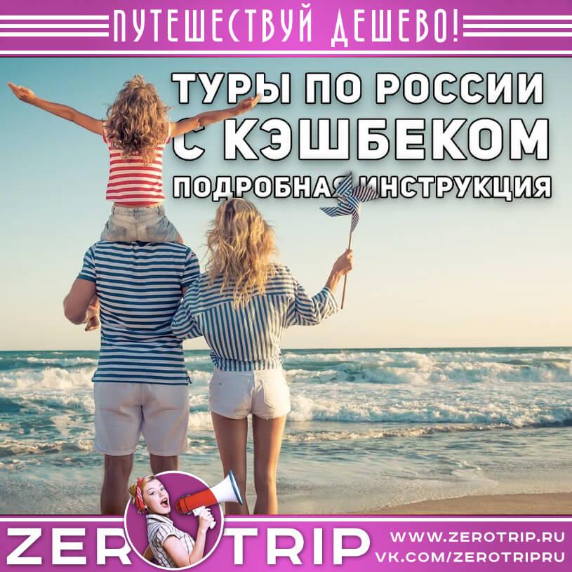 купить туры по России с кэшбеком