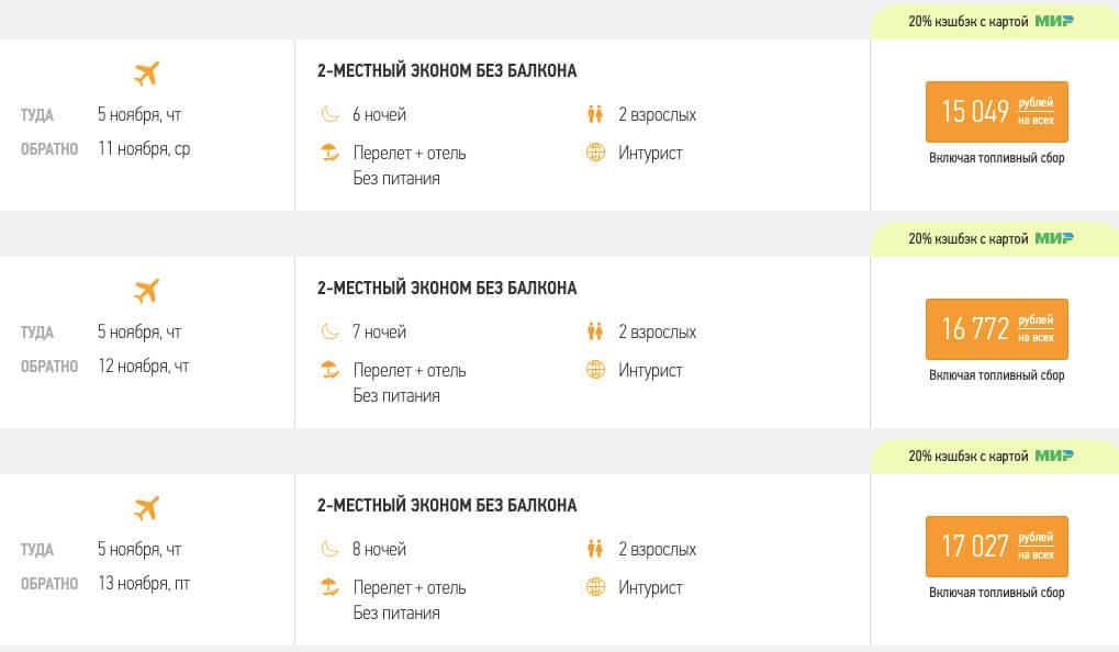 Туры в город Сочи из Москвы дешевле 7500₽