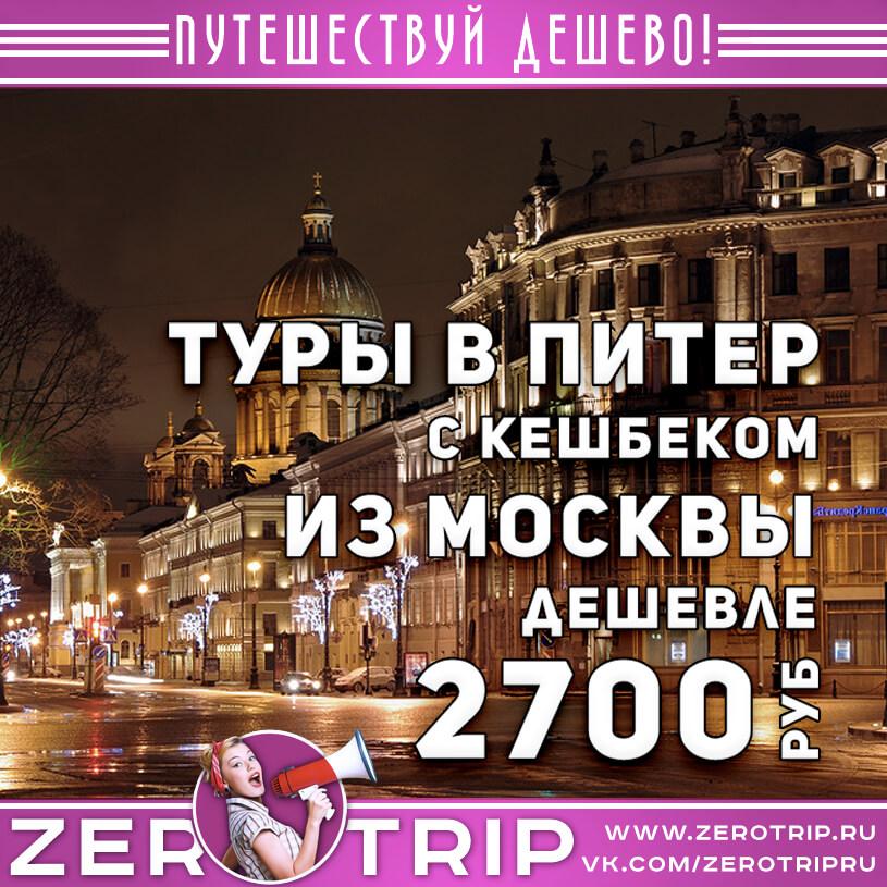Туры в Питер с кешбеком из Москвы дешевле 2700₽