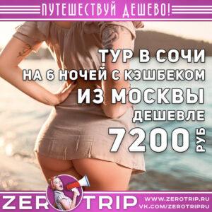 Туры в Сочи в ноябре дешевле 7200₽