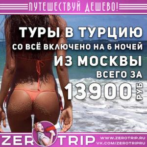Туры в Турцию из Москвы за 13900₽