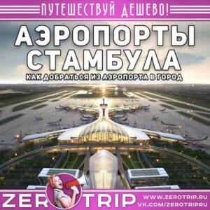Аэропорты Стамбула: как доехать до центра города из любого аэропорта Стамбула