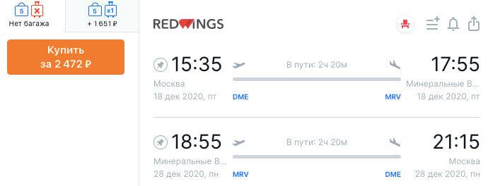 Авиабилеты из Москвы в Минеральные Воды и обратно за 2500₽