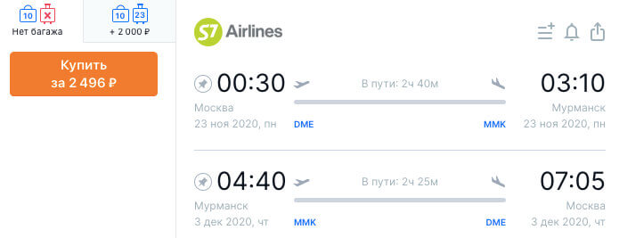 Авиабилеты из Москвы в Мурманск и обратно за 2500₽