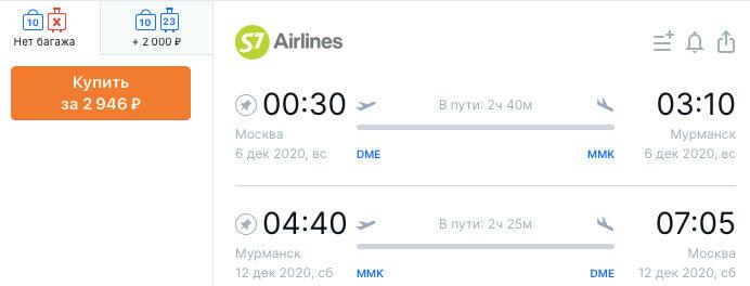 Авиабилеты из Москвы в Мурманск и обратно за 2900₽