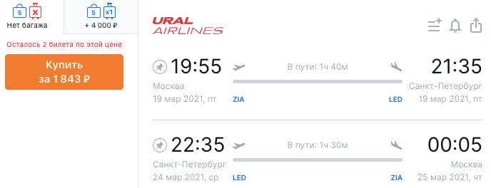 Авиабилеты из Москвы в Питер и обратно за 1800₽