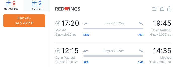 Авиабилеты из Москвы в Сочи и обратно за 2500₽