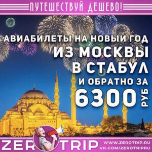 Авиабилеты на Новый год в Стамбул из Москвы и обратно за 6300₽