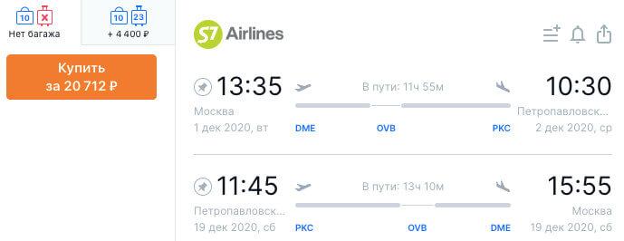 Авиабилеты на Камчатку из Москвы и обратно за 20000₽