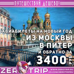 Авиабилеты в Санкт-Петербург из Москвы на Новый год и обратно всего за 3400₽