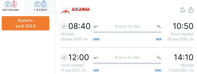 Авиабилеты в Сочи на Новый год за 6000₽