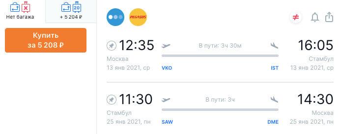 Авиабилеты в Стамбул и обратно за 5200₽