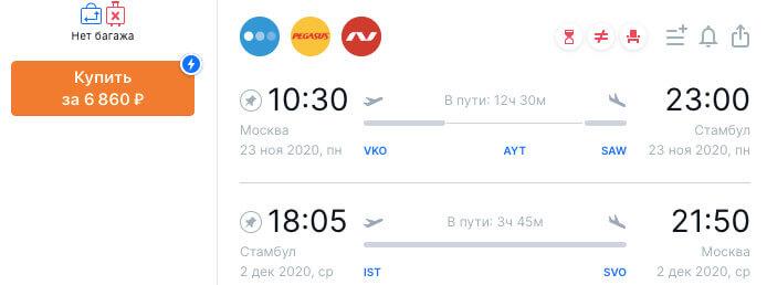 Авиабилеты в Стамбул из Москвы и обратно за 6800₽