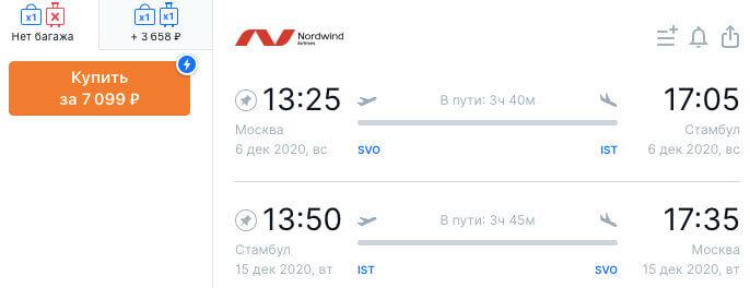 Авиабилеты в Стамбул из Москвы и обратно за 7000₽
