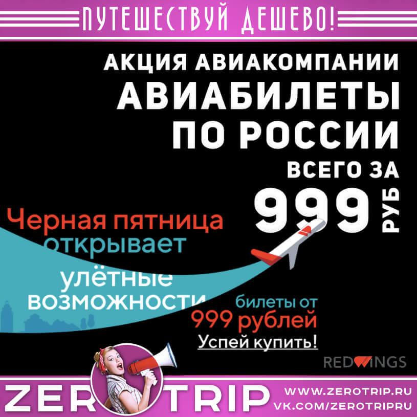 Акция авиакомпании: билеты по России за 999