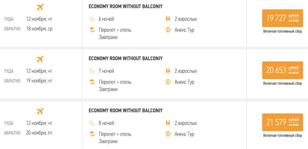 Горящие туры в Турцию за 9800₽