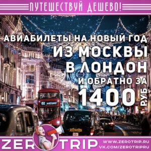 Авиабилеты на Новый год в Лондоне из Москвы и обратно за 1400₽
