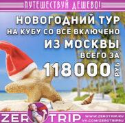Новогодний тур на Кубу из Москвы со «всё включено» за 118000₽